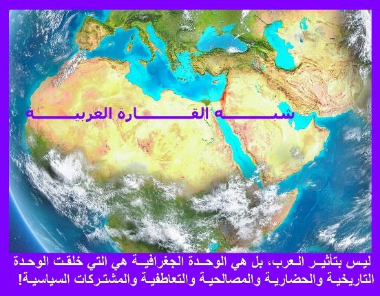 922ba877d (طبعا لكل قاعدة استثناء، فـ(دولة إسرائيل) مثلا، خلقتها أساسا ولا زالت  تحميها إرادة جماعات ودول لها مصلحة بها).