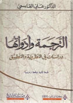 1175 علي القاسمي