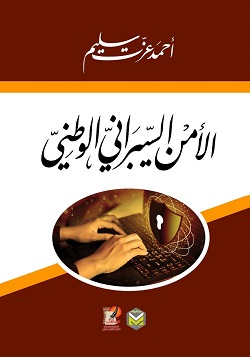 2840 احمد عزت سليم