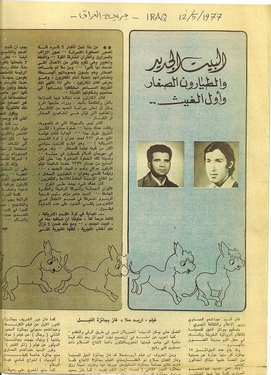 2878 كاظم شمهود وعامر محسن