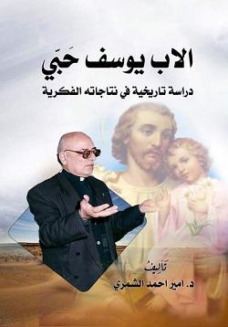 2884 يوسف حبي