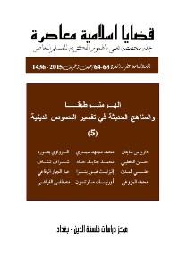 6dd56fa9e دراسة لافتة يفتتحها هذا العدد بقلم الدكتور عبد الجبار الرفاعي عن ريادة  الشيخ أمين الخولي العربية في التأويل، يقول الرفاعي: