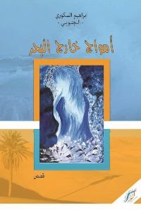 39139194c حاصل على شهادة الإجازة في الأدب العربي من كلية الآداب والعلوم الإنسانية،  جامعة القاضي عياض بمراكش، سنة 2005.