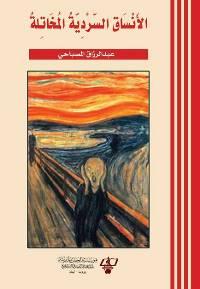 2470493aa ... في رواية (كان وأخواتها) للباحث والروائي عبد القادر الشاوي، تتغيا الخروج  بها من القراءة الأيديولوجية التي جعلتها، فقط، رواية مؤسسة لأدب السجون في  المغرب.